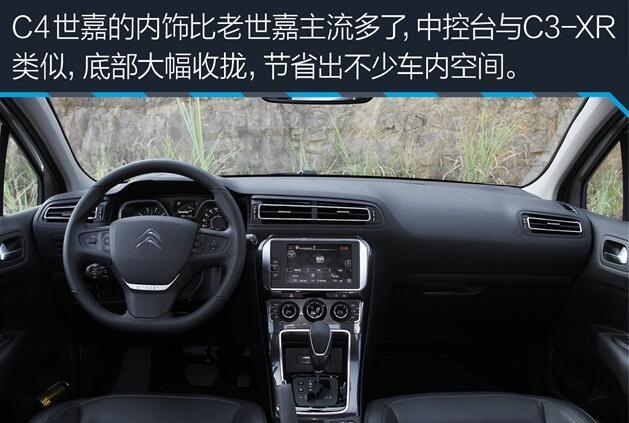 世嘉汽车空调按键图解